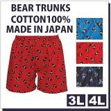 プリントトランクス3L.4L大きいサイズ日本製ベアー柄熊柄カワイイパンツ下着肌着メンズ男性【熊】【綿100%】選べる3カラープレゼントギフト