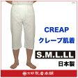 メーカー直販メンズステテコ【日本製】男物 S/M/L/LL 1枚ならメール便選択可クレープ白肌着
