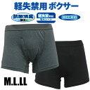 M.L.LL★軽失禁用カラーボクサーパンツ 男性 失禁パンツ...