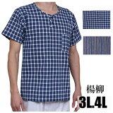 3L.4L【和リラクシングウェア】選べる2色楊柳綿100%【中国製】ヘンリーネックシャツメール便対応商品