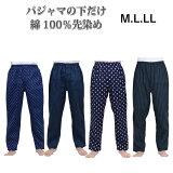 【M/L/LL】ルームウェア紳士下だけパジャマパンツ綿100%【中国製】リラクシングパンツパジャマメール便対応商品
