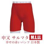 M.L.LL★幸福 日本製 赤申又 赤い パンツ 前閉じ 下着 肌着 メンズ 男性 【赤】【綿100%】 申 さる 猿 プレゼント ギフト 縁起物下着