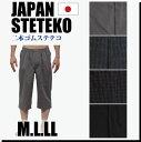渋めのグレーブラックシリーズ メンズステテコ【日本製】お腹に優しいウエスト2本ゴム仕様通販 男性 パンツ 下着 肌着 人気 おすすめ M/L/LL1枚ならメール便可選べる4カラー