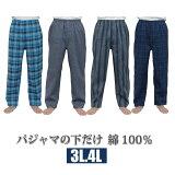 【ルームウェア】紳士下だけパジャマパンツ綿100%【中国製】リラクシングパンツパジャマM/L/LLメール便対応商品