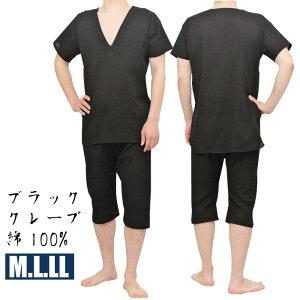 M/L/LL【ブラック クレープ セット】黒 肌着セット【Vネックシャツ&ステテコ】メール便不可★ブラッククレープ/ファッションステテコ/すててこ/メンズ/おしゃれ/ロンパン/綿100%中国製