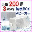 小型 3way 200W 防水 BOXスピーカー 白色 新品 箱入り
