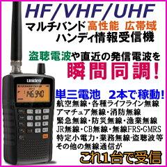 ユニデン社 HF/VHF/UHF マルチバンド 高性能 広帯域 瞬間同調 ハンディ情報受信機 …