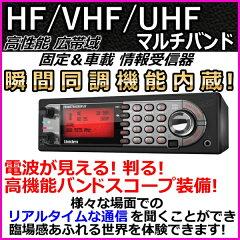 ユニデン社 HF/VHF/UHF マルチバンド 高性能 広帯域 瞬間同調 固定&車載情報受信機…