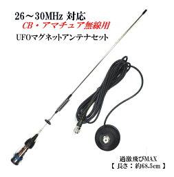 26MHz〜30MHz対応 CB・アマチュア無線 OK ♪ 耐入力300W ミニUFOマグネットアンテナ フルセット 新品♪コイル部分はスケルトンで珍しいデザイン
