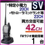 特定小電力 20CH&モトローラ・ミッドランド 22CHとも交信可能♪FMラジオ受信可能で 災害時の必需品!1台 SV-過激飛びMAX 新品
