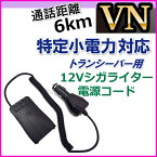VN-過激飛びMAX 特定小電力 対応トランシーバー用 12Vシガライター電源コード 新品