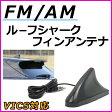 汎用 ルーフ シャーク フィン FM/AM アンテナ 人気の黒色 新品 未使用