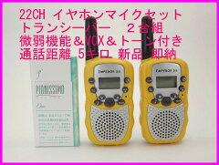 22~50チャンネル装備のトランシーバーと交信可能22CH 微弱出力機能 &VOX & トーン付き トラ...