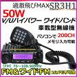 【SR3H1】リアルな災害情報を早く正確伝える ハイパワー ワイドバンド 車載型無線機 送・受信OK 新品