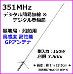 844-GP-S-1-1