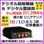842-351MHz-rinia-1-1
