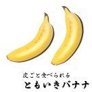 ともいきバナナ(抱合)