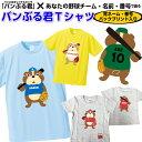 オーダーオリジナルTシャツあなたのチーム名・名前・番号で創るバンぶる君Tシャツ 後ろ姿バックプリント入り野球