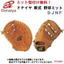 (B) 【型付け無料】 人気 ドナイヤ 野球 軟式 ファーストミット DJNF ファースト用 ライトブラウン 【茶】 DJNF