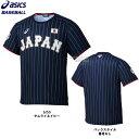 限定 アシックス 野球 侍ジャパン レプリカTシャツ ビジター 番号なし BAT713