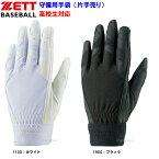 ZETT 野球 守備用手袋 ※高校野球ルール対応 片手用 Z-BG269