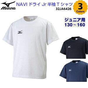 ミズノ ジュニア ナビドライ 半袖 Tシャツ 少年 キッズ 32JA6426 (KB)