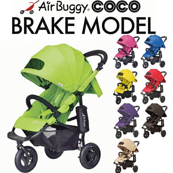 【ED・取り寄せ】AirBuggy COCO ブレーキモデル GMPインターナショナル【ベビー/ベビー用品/出産祝い/ベビーカー】【\6,480以上購入で送料無料】:B&BLife