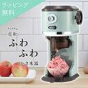 【ラッピング無料】Toffy 電動ふわふわかき氷器 K-IS