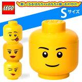 【ラッピング無料】LEGO レゴ 収納ボックス ストレージヘッド Sサイズ【子供 玩具 片付け ケース 部屋 3歳 プレゼント 家具 インテリア スモール 3980円以上購入で送料無料】