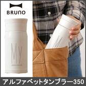 BRUNO(ブルーノ) アルファベットタンブラー 350【マイボトル/マグボトル/エコ/水筒/イニシャル/ギフト】【\6,480以上購入で送料無料】