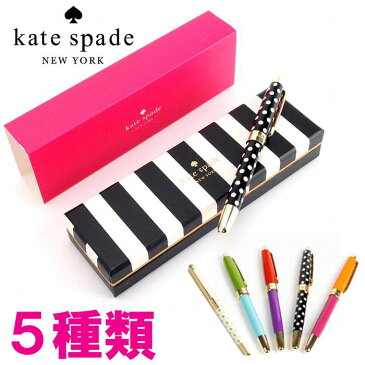kate spade new york ケイトスペード ボールペン【手帳 ギフト 贈り物 かわいい 文房具 大人】【7,000円以上購入で送料無料】