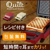 recolte(レコルト) Press Sand Maker Quilt(プレスサンドメーカー キルト) RPS-1【ホットサンド/トースト/時短/キッチン家電/引越し祝い/ギフト/ドウシシャ】【\6,480以上購入で送料無料】