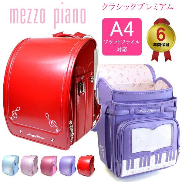 バッグ・ランドセル, ランドセル  mezzo piano 0103-0415 2021 5