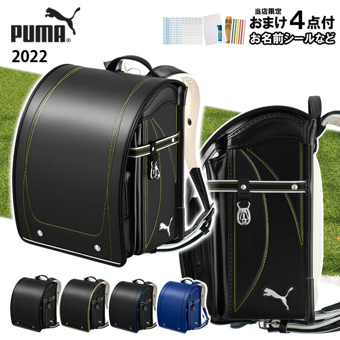 バッグ・ランドセル, ランドセル  PUMA 2022 PB22 5