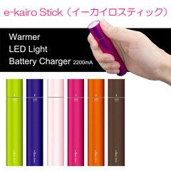 【BB】e-kairo Stick(イーカイロスティック) 大人気イーカイロシリーズのNEWバージョン!【充電...
