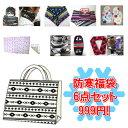 HAPPY BAG 福袋 暖か雑貨 商品総額5,000円以上...