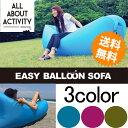 【送料無料】Easy Baloon Sofa イージーバルーンソファ ノルコーポレーション【アウトドア キャンプ ピクニック 椅子 ベッド 日焼け トイソファー】【7,000円以上購入で送料無料】