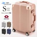 アルミ+PCスーツケース Sサイズ送料無料 キャリーバッグ キャリーバ...
