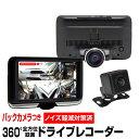 ドライブレコーダー 360度 EC-0008送料無料 日本製...