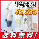 コンパクト&パワフル★インテリアにマッチしたパールホワイト掃除機ハンディクリーナーEHC-400...