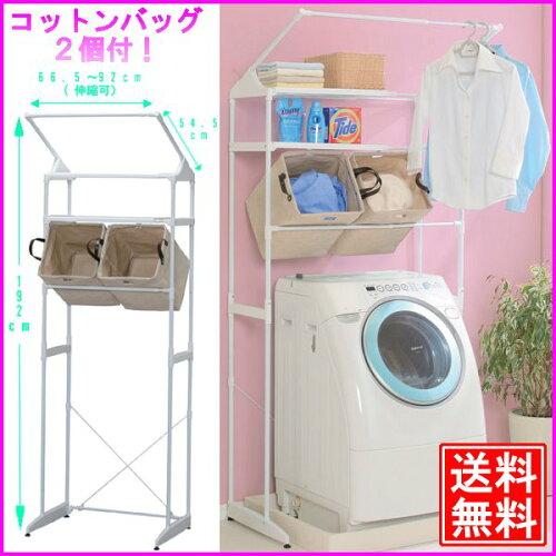 バッグ付ランドリーラック HLR-192B送料無料 ランドリーラック 布製バッグ 洗濯 整理 片付け 衣類 ...