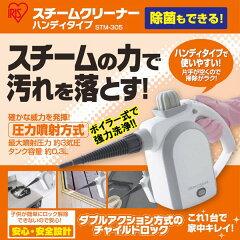 【送料無料】【新商品】アイリスオーヤマ スチームクリーナー STM-305 ホワイト[STMC](除菌 防...