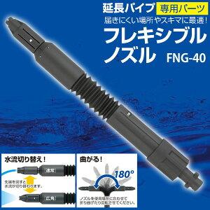 アイリスオーヤマ高圧洗浄機フレキシブルノズルFNG-40