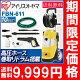 【送料無料】高圧洗浄機FBN-611イエロー