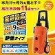 送料無料高圧洗浄機FIN-801EHG-D(50Hz東日本専用)・FIN-801WHG-D(60Hz西日本専用)オレンジアイリスオーヤマ