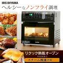 リクック熱風オーブン シルバー FVX-M3B-S ごはん ヘルシー トースター 揚げ物 キッチン ノンフライヤー 生活家電 脂質オフ カロリーオフ アイリスオーヤマ オーブン オーブントースター トースト