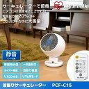 サーキュレーター 首振りタイプ Iシリーズ PCF-C15 コンパクトサーキュレーター 扇風機 アイリスオーヤマ アイリス 首振り おしゃれ 静音 乾燥 換気 タイマー リモコン リモコン付き 小型 中型 シンプル 8畳 冷房 節電 フロアファン 安全 卓上扇風機 [cpir]
