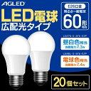 【20個セット】LED電球 E26 広配光 60形相当 LDA7N-G...