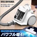 掃除機 サイクロン掃除機 サイクロンクリーナー IC-C10...
