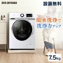 無料設置サービス♪ ドラム式洗濯機 7.5kg 洗濯機 アイリスオーヤマ HD71-W/S 洗濯機 全自動洗濯機 ドラム 全自動 節水 部屋